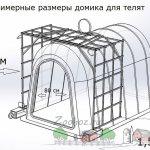 Примерная схема домика для теленка