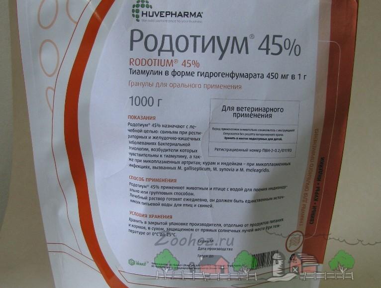 Фото упаковки препарата Родотиум